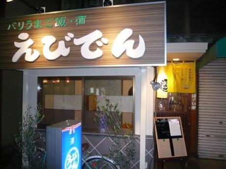 えびでん4-2.JPG
