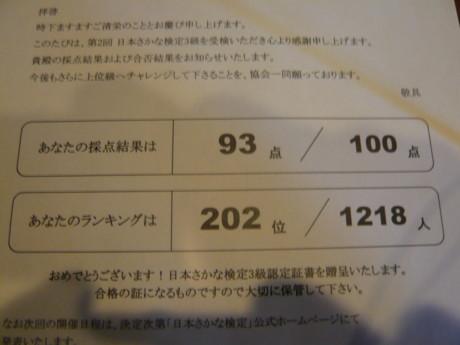 ととけんー1.JPG