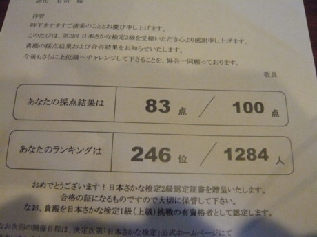 ととけんー3.JPG