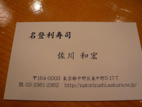 なとり寿司ー17-3.JPG