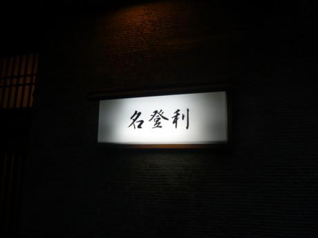 なとり寿司ー3.JPG
