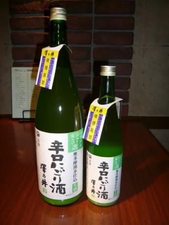 にごり酒.JPG