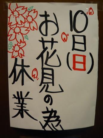 はなみー9.JPG