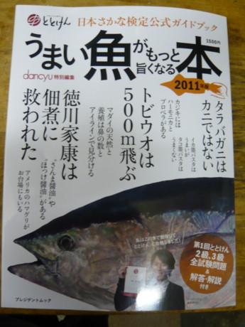 トトケン7.JPG