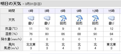 天気330.jpg