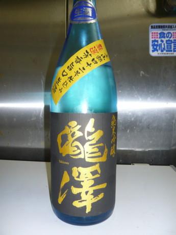 瀧澤ー13.JPG
