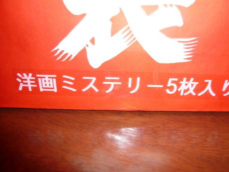 福袋14-1.JPG