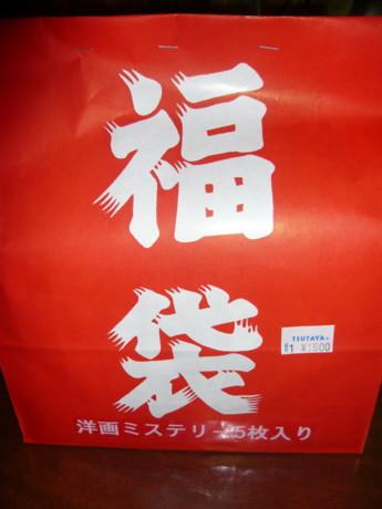 福袋14.JPG