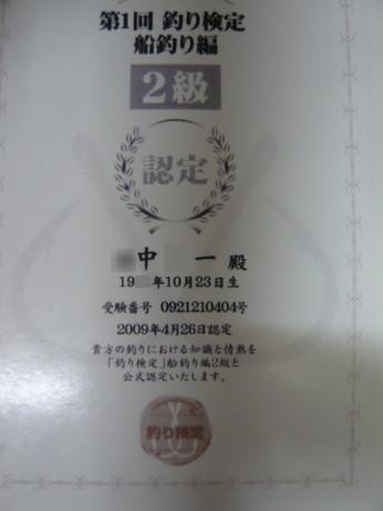 船釣り検定7.JPG